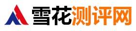 雪花测评 - 国内云服务器优惠活动|免备案服务器|国外免费vps主机|香港主机测评